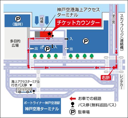 神戸空港海上アクセスターミナルチケットカウンター