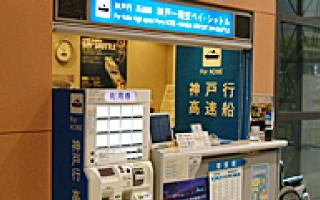 関西国際空港旅客ターミナル内チケットカウンター