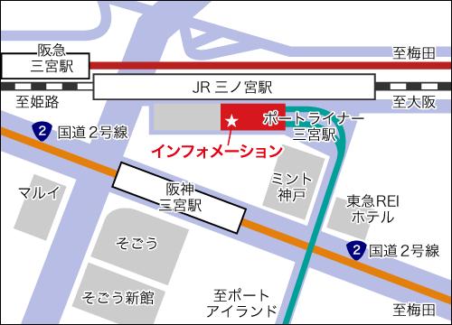 ポートライナー三宮駅インフォメーション