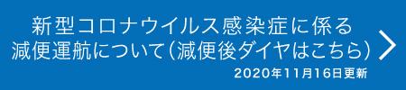新型コロナウイルス感染症に係る神戸-関空ベイ・シャトルの減便運航について
