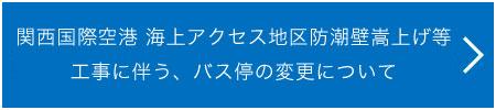 関西国際空港<br /> 海上アクセス地区防潮壁嵩上げ等工事に伴う、バス停の変更について