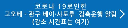 코로나 19로인한 고오베-관구 베이・샤토루  감축운행 알림(감소 시간표는 여기)